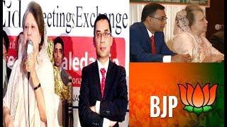 দেখুন বিজেপির দুই নেতার সাথে খালেদা জিয়ার গোপন বৈঠক , আসছে নতুন চমক ,Khaleda Zia's secret meeting w