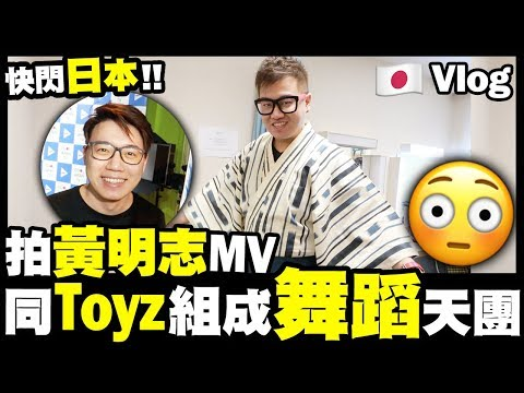 【Vlog】快閃日本拍黃明志MV