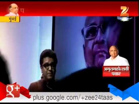 Mumbai : Raj Thackeray Welcoming Uddhav Thackeray