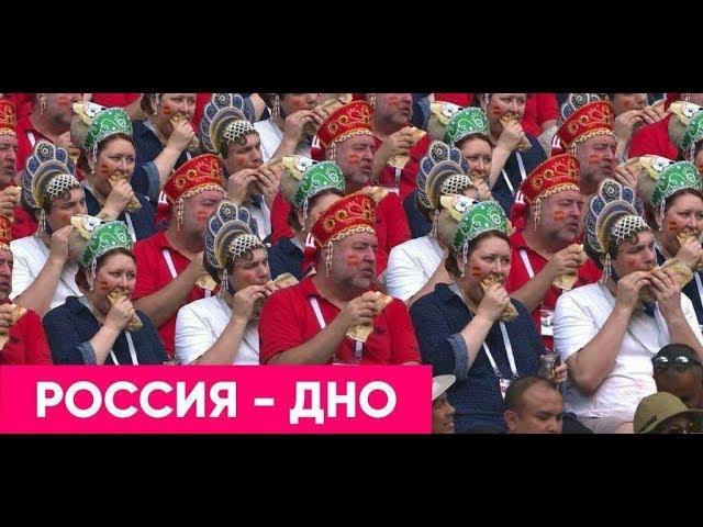 ЧМ 2018 | Дичь на чемпионате мира 2018 | РОССИЯ — ДНО! Диванный футбол