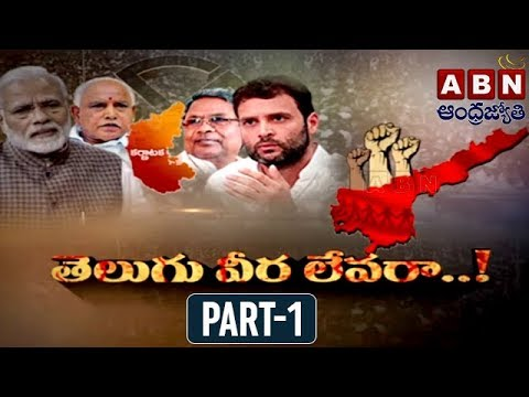 Discussion | Telugu Voters To Play Key Role In Karnataka Assembly Elections | Part 1
