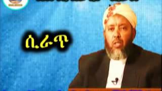 ሲራጥ  | Sheikh Ibrahim Siraj