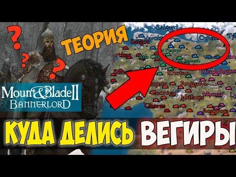 Mount and Blade 2: Bannerlord-КУДА ДЕЛИСЬ ВЕГИРЫ?! ТЕОРИЯ ПОЯВЛЕНИЯ ВЕГИРОВ! ЗАГАДКА БАННЕРЛОРДА!