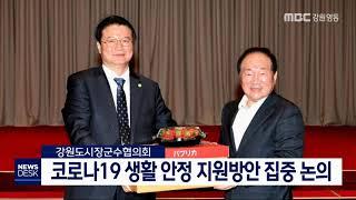 시장군수협, 코로나19 경제 지원방안 논의
