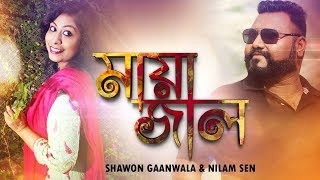 Download Mayajal   মায়াজাল   Shawon Gaanwala   Nilam Sen   Lyircal Video 3Gp Mp4
