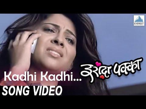 Kadhi Kadhi Najar Ka Bhijate - Iraada Pakka   Marathi Sad Songs   Siddharth Jadhav, Sonalee Kulkarni