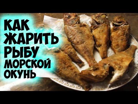 Как приготовить окуня на сковороде - видео