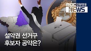 R)설악권 선거구 후보자 공약은?