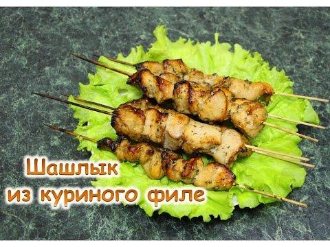 Рецепты самых вкусных шашлыков из курицы