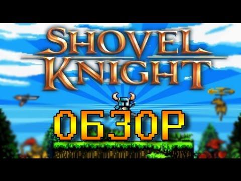 Обзор - Shovel Knight (PC)