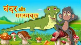 Monkey & Crocodile  बंदर और मगरमच्छ Hindi Kahaniya for kids| Animated Hindi Moral Stories for kids