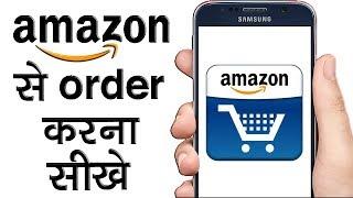 Amazon pe Order kaise kare   Amazon se order kaise kare