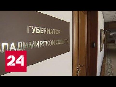 Во Владимирской области победил кандидат от ЛДПР Владимир Сипягин - Россия 24