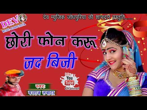 छोरी फोन करू जद बिजी आव ll Manraj Gurjar Song ll New Rajasthani Dj song ll Dev music