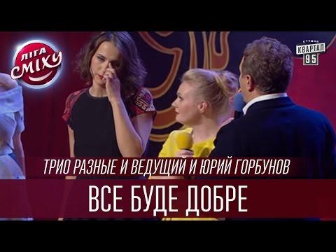 Трио разные и ведущий и Юрий Горбунов - Все буде добре   Лига Смеха 2016, Третий полуфинал