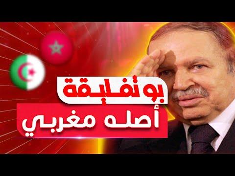 تفاصيل خاصة من حياة عبد العزيز بوتفليقة وكيف غادر المغرب وأصبح رئيسا للجزائر #1
