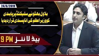 Bilawal Bhutto slams PM Imran Khan | GTV News 9PM Headlines 24th June 2019