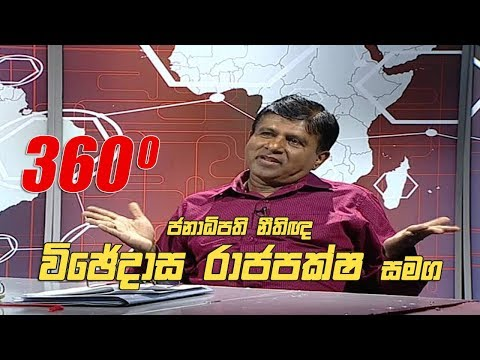 360 with Wijeyadasa Rajapakshe ( 18-02-2019 )