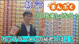 連続テレビ小説 まんぷく 第33話