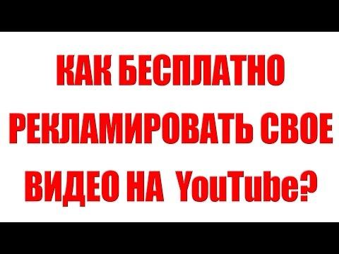 Бесплатная реклама на YouTube. Как бесплатно рекламировать свои видео на YouTube