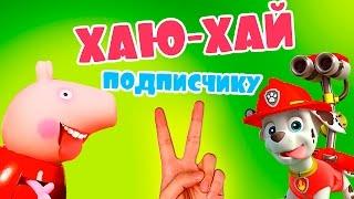 Мультфильм Свинка Пеппа смотреть онлайн бесплатно