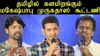 Mahesh babu ar murugadoss enter in kollywood movie spider
