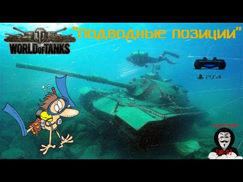 World of Tanks Console - секретные