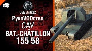 САУ Bat.-Châtillon 155 58 - РукоVODство от UstasFritZZZ  [World of Tanks]