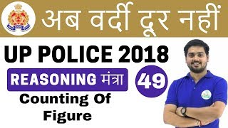 9:00 PM UP Police Reasoning by Hitesh Sir | Counting of figure  | अब वर्दी दूर नहीं | Day #49