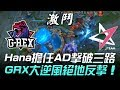 GRX vs JT Hana擔任AD擊破三路 GRX大逆風絕地反擊!Game1 | 2018 LMS春季賽精華 Highlights MP3