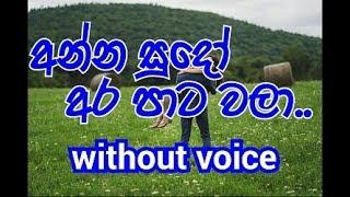 Anna sudo ara pata wala Karaoke (without voice) අන්න සුදෝ අර පා ට වලා