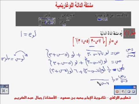 درس في الرياضيات: مشتقة الدالة الاسية واللوغاريتم