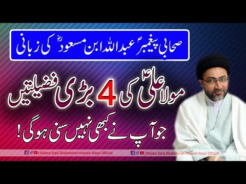 Mola Ali a.s ki 4 Fazilathe by Allama Syed Shahenshah Hussain Naqvi