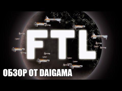 «FTL: Faster Than Light»: Обзор