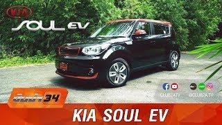 ขับซ่า 34 : ทดสอบ Kia Soul EV : Test Drive by #ทีมขับซ่า