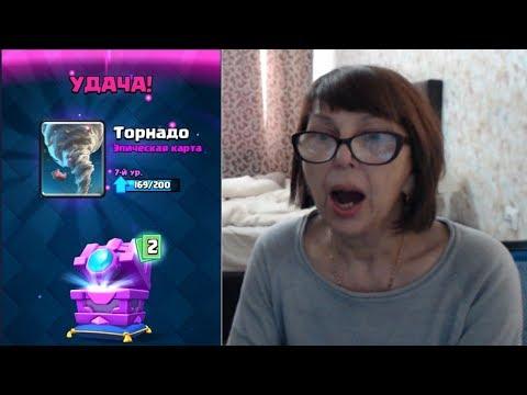 Clash Royale - Маме выпала новая легендарная карта!!!