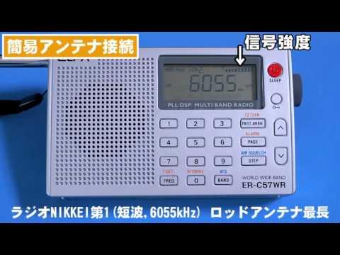 6055kHz(ラジオNIKKEI第1,短波)の受信 ER-C57WR(ELPA,朝日電器)