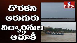 పడవ ప్రమాదంలో...ఇంకా దొరకని ఆరుగురు విద్యార్థినుల ఆచూకీ | LIVE Updates From Godavari River | hmtv