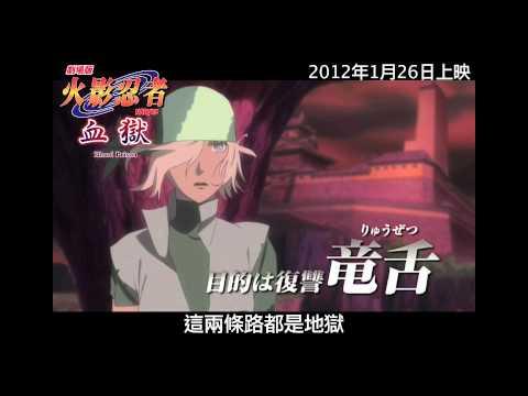 《火影忍者劇場版:血獄》2012年1月26日 大年初4上映!!!