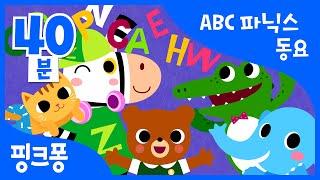 A부터 Z까지! 신나게 노래하며 모든 알파벳 마스터! | ABC 파닉스 동요 | + 모음집 | 핑크퐁! 인기동요