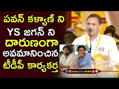 TDP Leader Bandaru SatyanarayanaSensational Comments ON Pawan Kalyan & YS Jagan | Fata Fut News