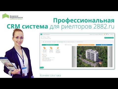 Профессиональная CRM система для риелторов 2882.ru