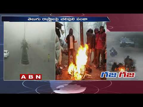 Telugu States People Shivers With Cold, People Facing Health Issues | ABN Telugu