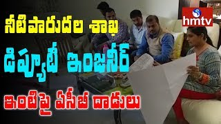 ACB Raids On Irrigation Deputy Engineer Residence  | hmtv