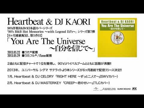 Heartbeat & DJ KAORI - You Are The Universe  (Short ver.)