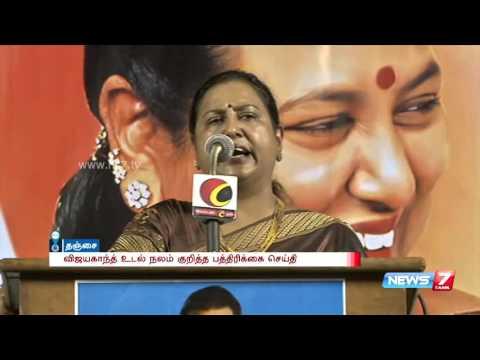 Premalatha Vijayakanth denies news about health of Vijayakanth   News7 Tamil