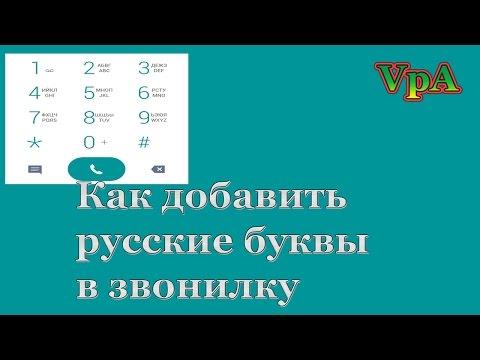 Как добавить русские буквы в звонилку