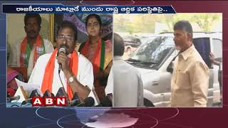 BJP MLC Somu Veerraju Angry on Chandrababu Wasting Government Money