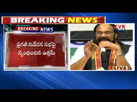 PCC Chief Uttam Kumar Reddy Comments on CM KCR over Unemployment | CVR News