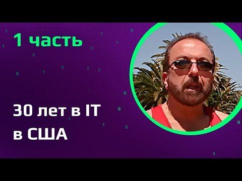 30 лет в IT в США   Что изучали программисты в США   Как русские начинали QA в Кремниевой долине